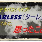 20181215145223 150x150 - 電子タバコ TARLESS(ターレス)を約二か月使ってみた結果(願望編)
