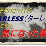 20181215145339 150x150 - 電子タバコ TARLESS(ターレス)を約二か月使ってみた結果(気になった事編)と解決策