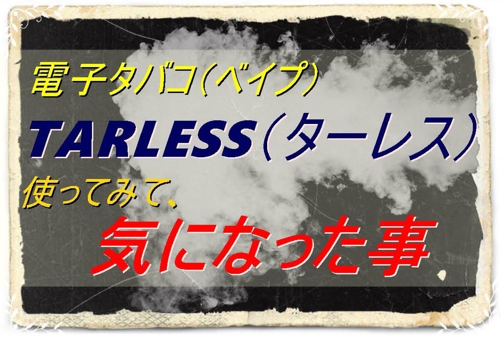 20181215145339 - 電子タバコ TARLESS(ターレス)を約二か月使ってみた結果(気になった事編)と解決策