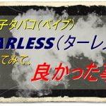 20181215145450 150x150 - 電子タバコ TARLESS(ターレス)を約二か月使ってみた結果(good編)