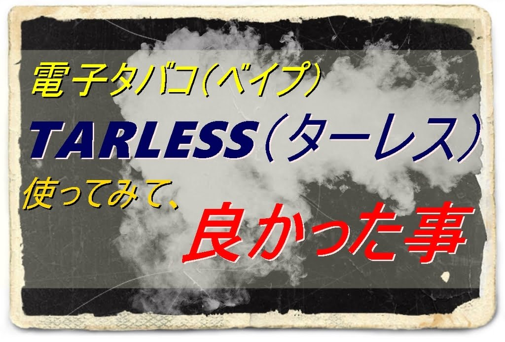 20181215145450 - 電子タバコ TARLESS(ターレス)を約二か月使ってみた結果(good編)