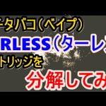 20181215154453 150x150 - 電子タバコ TARLESS(ターレス)のカートリッジを分解してみた!