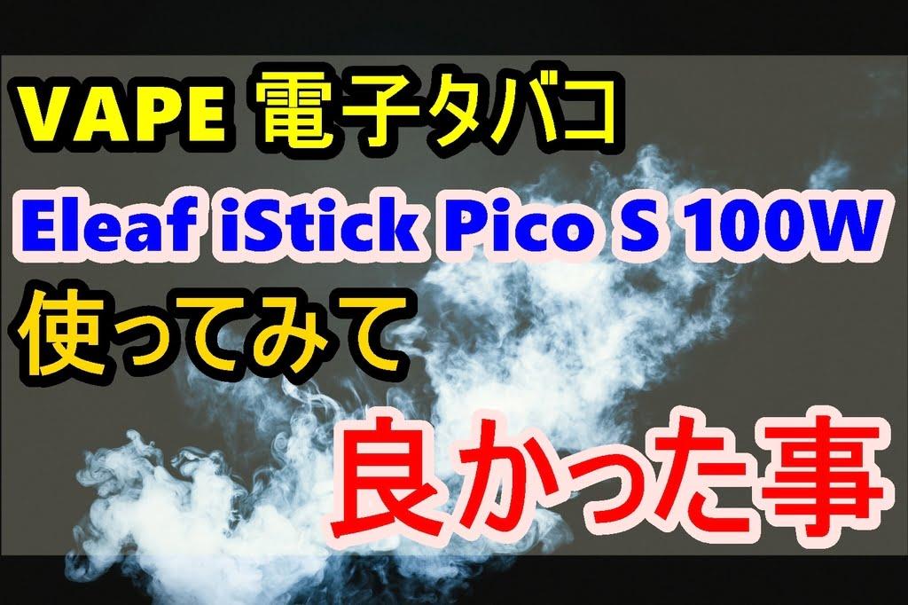 20181216214356 - VAPE 電子タバコ Eleaf iStick Pico S 100Wを約一か月使用した結果(good編)