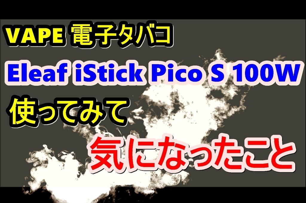 20181221214253 - VAPE 電子タバコ Eleaf iStick Pico S 100Wを約一か月使用した結果(気になった事編と解決策)