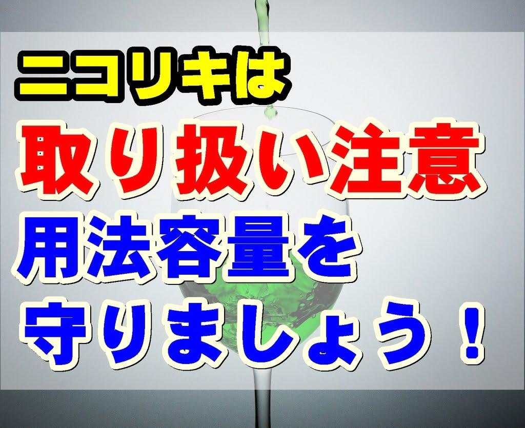 20181224122530 - ベイプ運用【ニコリキに手を出す編】