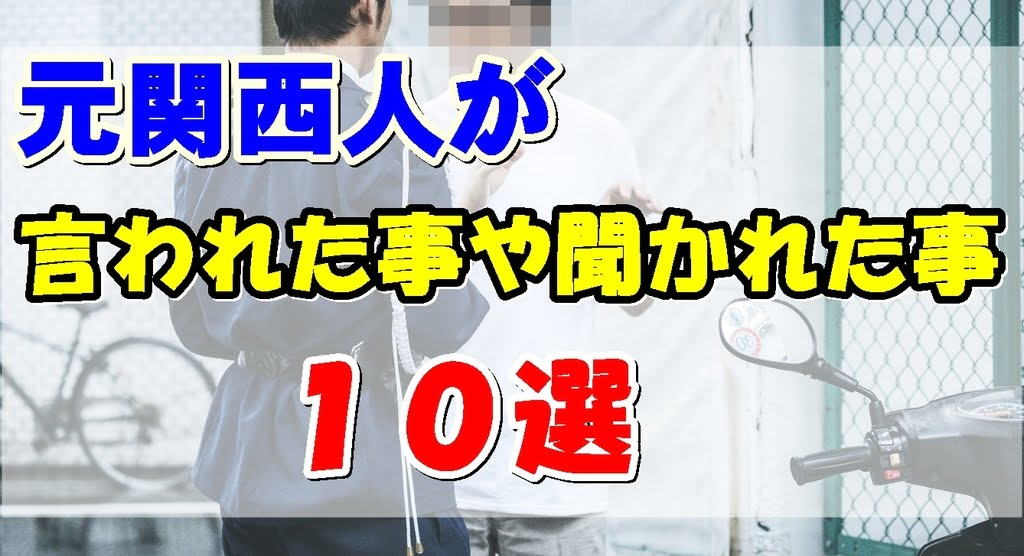 20181227153046 - 元関西人が関西以外に定住すると…①
