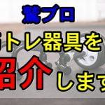 20190108221544 150x150 - 鷲ブロの筋トレ環境紹介(自宅トレーニー)