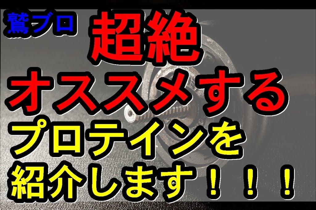 20190112154531 - 鷲ブロお勧めプロテイン