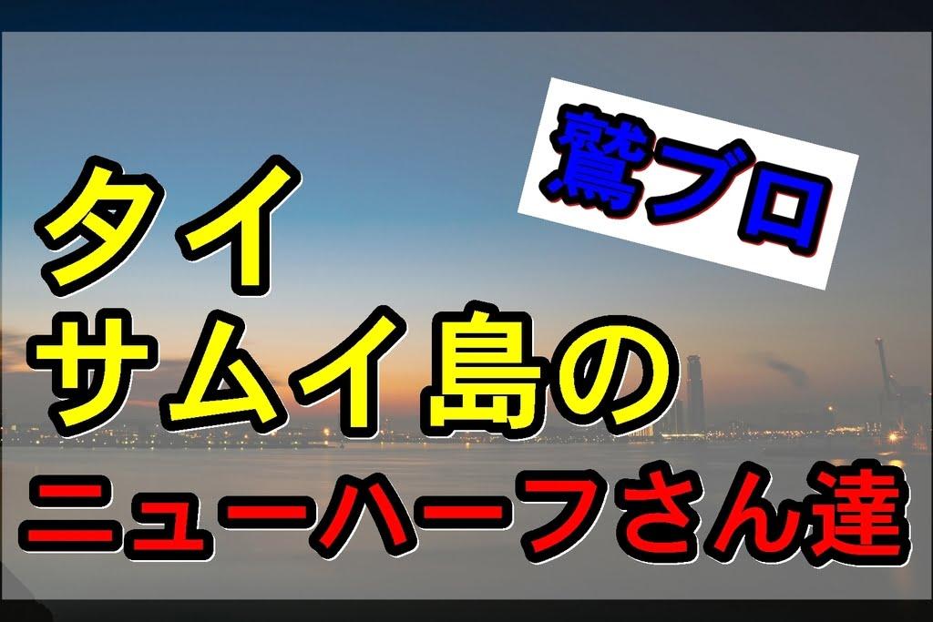 20190209150524 - サムイ島のニューハーフさんの話