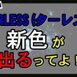 20190222211458 150x150 - 【歓喜】TARLESS(ターレス)に新色登場!
