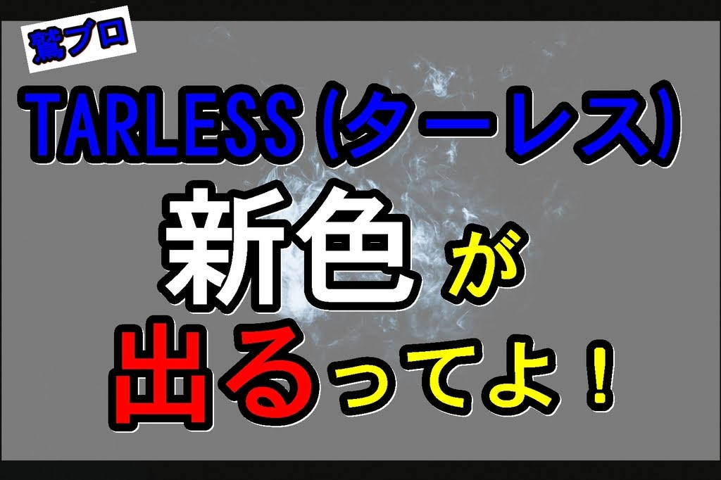 20190222211458 - 【歓喜】TARLESS(ターレス)に新色登場!
