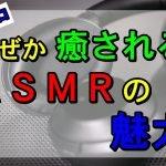 20190224140442 150x150 - ASMRはオススメ作業用BGMですぞ!
