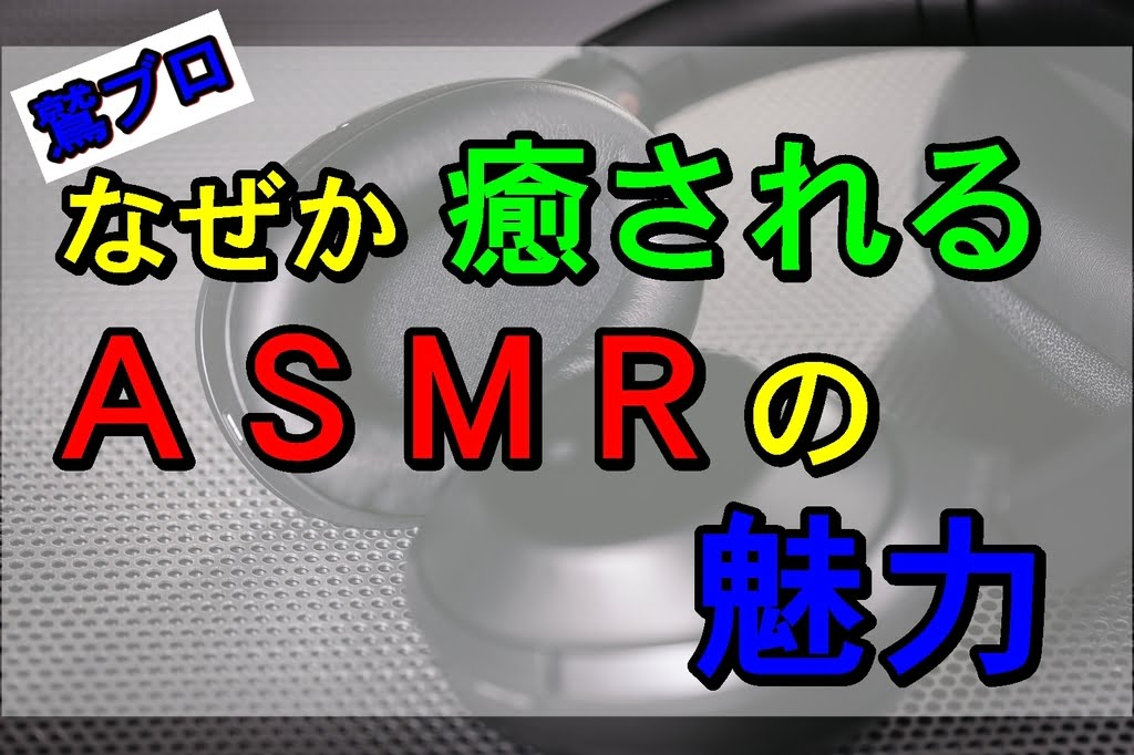 20190224140442 - ASMRはオススメ作業用BGMですぞ!