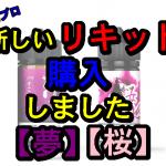 20190302164223 150x150 - Sugoi vapor Sakura 桜/夢 yume ベイプ用リキッド 人気セット 100ml × 2本を購入しました!