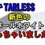 20190330041351 150x150 - TARLESSの新色「パールホワイト」を入手しました。