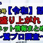 20190402223628 150x150 - 新元号【令和】の話で盛り上がる為のメモ ~令和についてのネット情報鷲ブロ流まとめ~