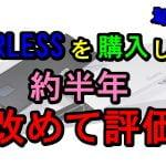 20190424212026 150x150 - 電子タバコのポット型ベイプ【TARLESS】を約半年使用した結果…(思い出を振り返りながら改めて評価・レビュー)