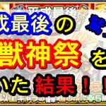 20190430062541 150x150 - 【モンスト】平成最後の超獣神祭を引いた結果!