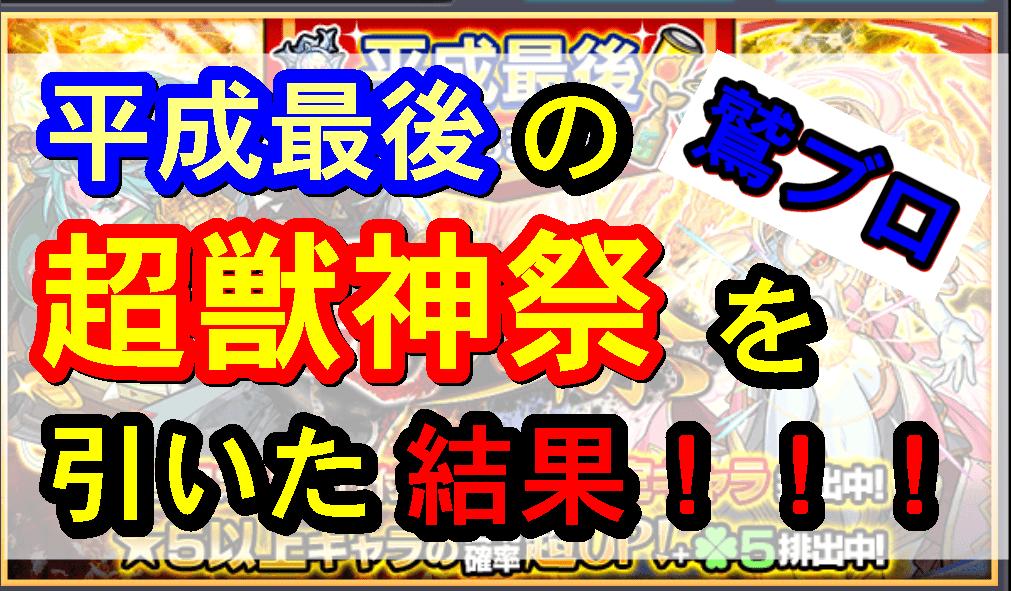 20190430062541 - 【モンスト】平成最後の超獣神祭を引いた結果!