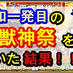 20190430215328 150x150 - 【モンスト】令和一発目の超獣神祭を引いた結果!