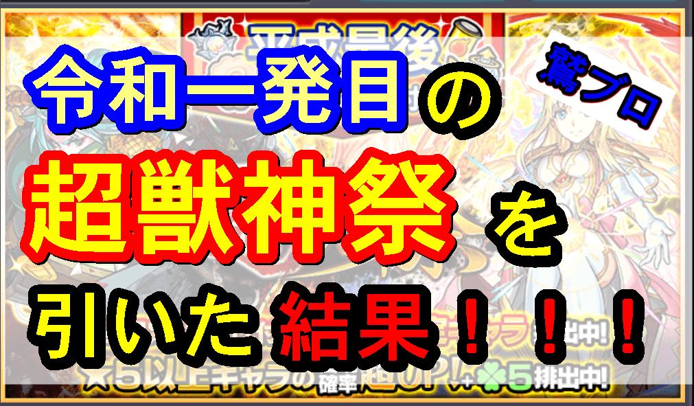 20190430215328 - 【モンスト】令和一発目の超獣神祭を引いた結果!