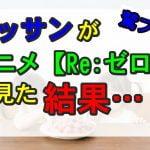 20190508222847 150x150 - 【アニメ】「Re:ゼロ」をアニメとかあんまり興味ないオッサンが見た結果…(ネタバレなし)