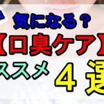20190519131303 150x150 - 【エチケット?】出来る大人の口臭ケア対策4選【マナー?】