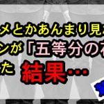20190527131529 150x150 - アニメとかあんまり見ないオッサンが「五等分の花嫁」を見た結果…(ネタバレなし)