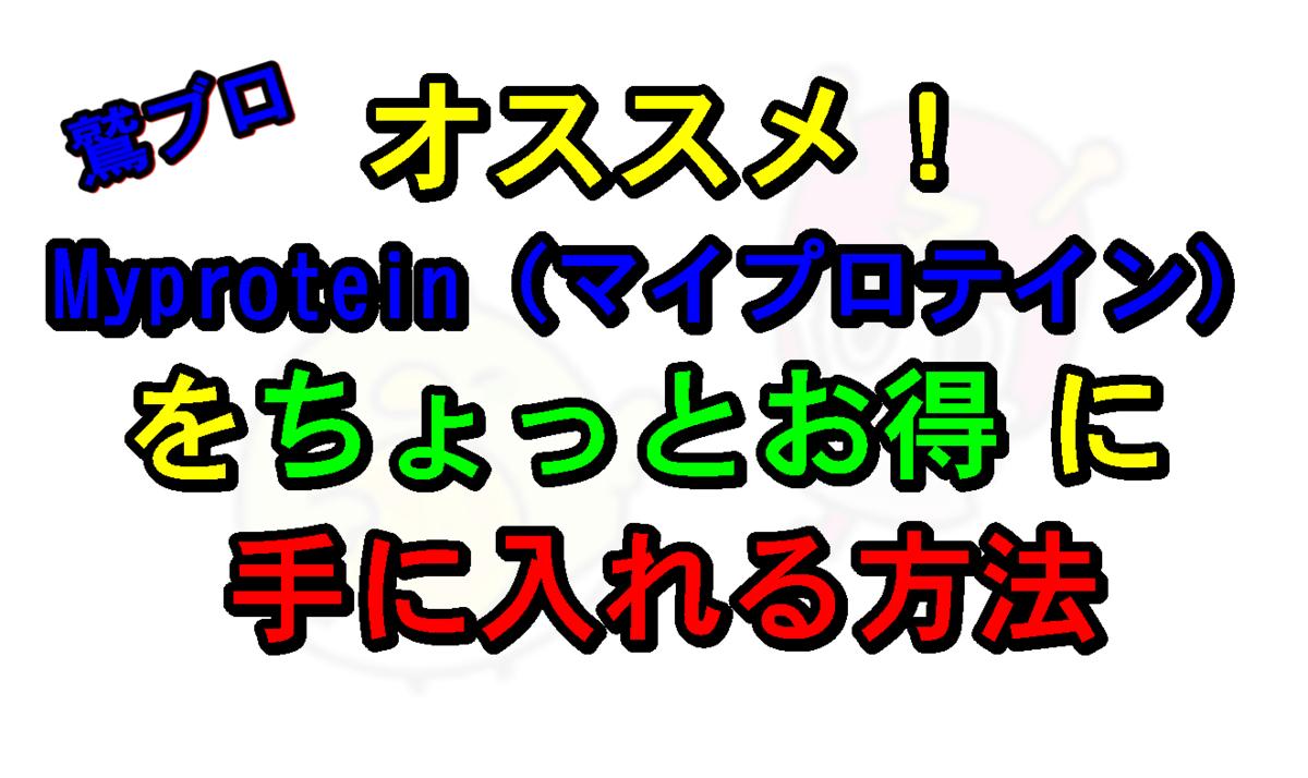 20190602151525 - 【トレーニー必見?】高コスパで有名なMyprotein(マイプロテイン)をちょっとお得に手に入れる方法【オススメ!】