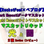 20190622004531 150x150 - 【光と闇】Light Muscat(ライトマスカット)/Dark Muscat(ダークマスカット) Rocket Fuel Vapes×ベプログをレビュー!【濃厚なマスカットリキッド】