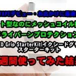 20190630005450 150x150 - 【ポット型VAPEなのにメッシュコイル】EXCEED Grip StarterKit(イクシードグリップ)スターターキットを一週間使った結果(レビュー)!【good・気になる・願望編も】