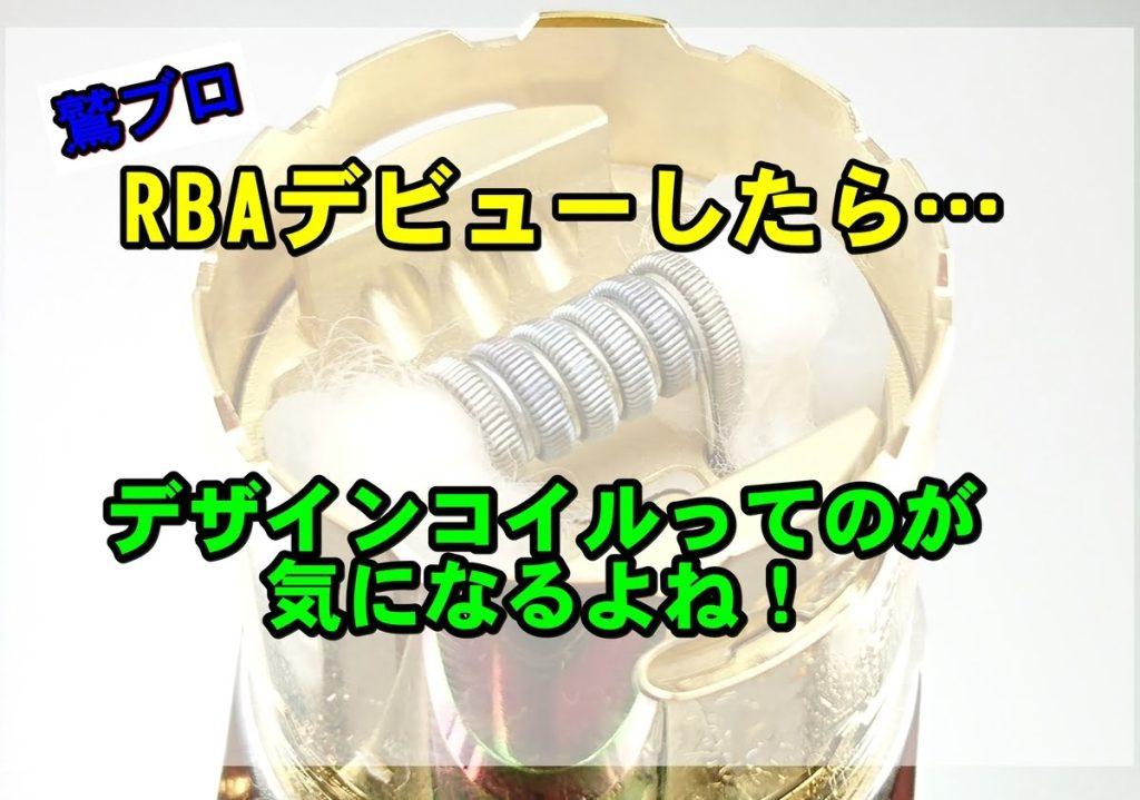 20190708120943 - 【パラレルコイル?】RBAデビューしたら、デザインコイルってのを巻きたくなるよね!【単線とクラプトン】