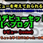 20190712161854 150x150 - 【Aspire】Nautilus Prime RBA Deck (ノーチラスプライムRBAデッキ)でビルド!~コスパが良い!~