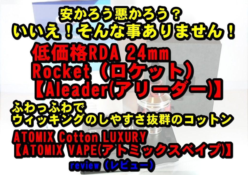 20190728115155 - 【コスパ最強!】低価格RDAのRocket(ロケット) RDA 24 mm (アリーダー)をATOMIX Cotton LUXURY(アトミックスベイプ)で頂く!【レビュー】