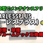 20191027102337 150x150 - 【TARLESS】TARLESS ZERO(ターレスゼロ)をレビュー!~リモートワーク専用?の超小型のPOD型デバイス~
