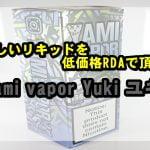 20190804223706 150x150 - 【Yami vapor】 Yuki (ユキ )グァバ オレンジ パッションフルーツ メンソール フルーティ 南国フルーツ を購入しました!【100ml】