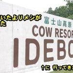 20190818114720 150x150 - 富士山高原 cow resort IDEBOKU(カウリゾート いでぼく)に行ってきました!