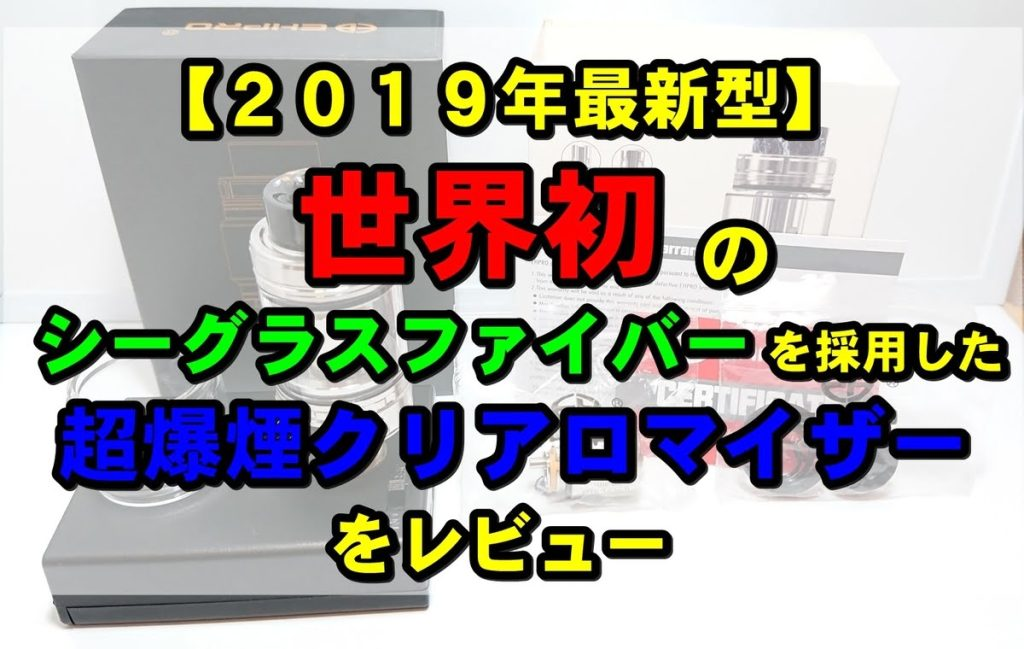 20190821154927 - 【世界初!】シーグラスファイバーコットンを使用したクリアロマイザー Raptor Tank(ラプター)アトマイザーEhpro(エプロ)をレビュー【2019年最新型】