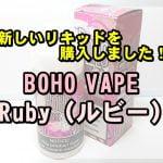 20190830222025 150x150 - 【 BOHO VAPE】 Ruby(ルビー)  グァバ キウイ ストロベリー アップル を購入しました!【100ml】