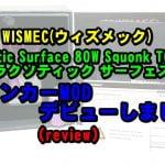 20190903161313 150x150 - 【小型のテクニカルスコンカー】Luxotic Surface 80W MODでスコンカーデビューしました!【review】