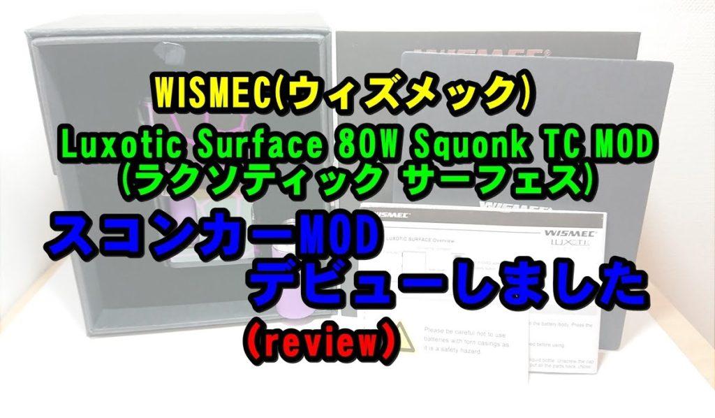 20190903161313 - 【小型のテクニカルスコンカー】Luxotic Surface 80W MODでスコンカーデビューしました!【review】