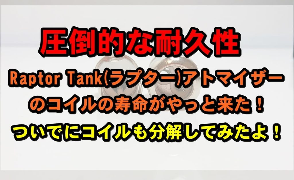 20190914130548 - 【圧倒的耐久力!】Raptor Tank(ラプター)アトマイザーのシングルコイルの寿命がやっと来ました【ついでに分解もしてみたよ】