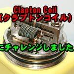 20190915145634 150x150 - 【アートコイルを作りたい!…③】Clapton Coil(クラプトンコイル)を作りたい!