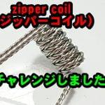 20190926213011 150x150 - 【アートコイルを作りたい!…④】zipper Coil(ジッパーコイル)を作りたい!(リベンジ編)