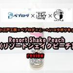 20191011182022 150x150 - Resort Shake Peach(リゾートシェイクピーチ)をレビュー!小江戸工房×ベプログ×こーへいコラボリキッド