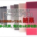 20210912 205634 150x150 - 【TARLESS】TARLESS ZERO(ターレスゼロ)をレビュー!~リモートワーク専用?の超小型のPOD型デバイス~