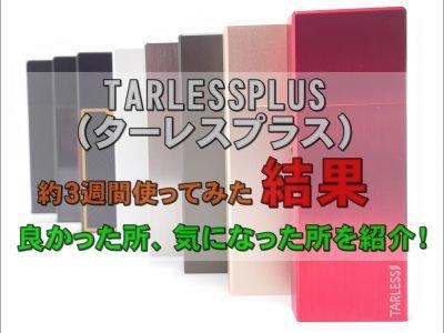 20210912 205634 400x300 - TARLESS PLUS(ターレスプラス)を約3週間使って、良かった所・気になった所を紹介!【レビュー】