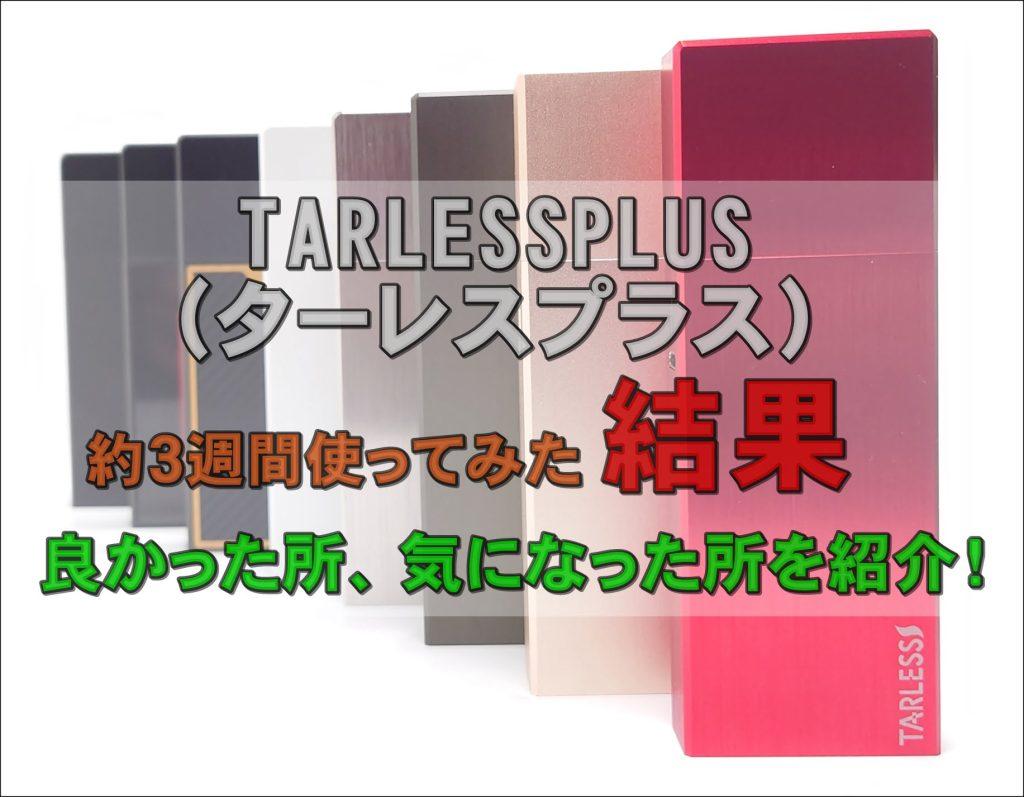 20210912 205634 - TARLESS PLUS(ターレスプラス)を約3週間使って、良かった所・気になった所を紹介!【レビュー】