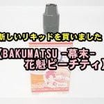 20191103154032 150x150 - 【BAKUMATSU 】-幕末- 花魁ピーチティを購入しました!【100ml】
