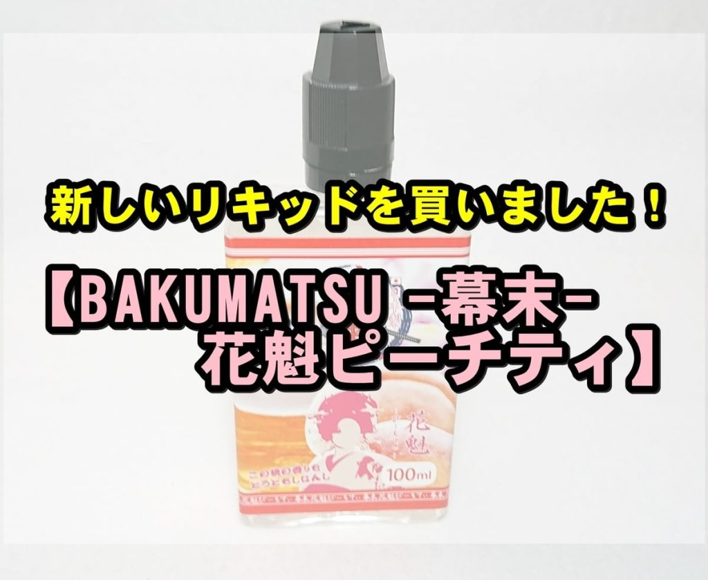 20191103154032 - 【BAKUMATSU 】-幕末- 花魁ピーチティを購入しました!【100ml】